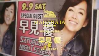 SATURDAY NIGHT FEVER! SPECIAL GUEST 早見優 2017年9月9日 SATURDAY NI...