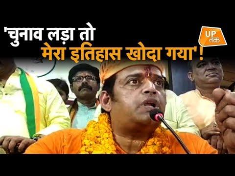 रविकिशन बोले, चुनाव लड़ा तो मेरा इतिहास खोदा गया! | UP Tak