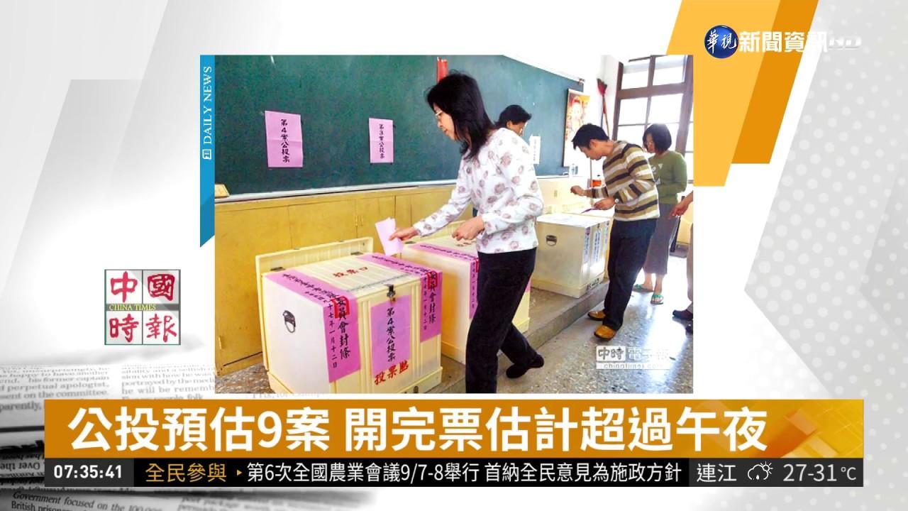 公投綁大選 擬採3案1票匭| 華視新聞 20180904 - YouTube