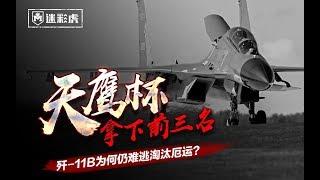 【军情346】歼10和歼11谁更强?中国两大军机制造厂对决结局惊人