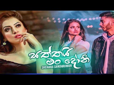 saththai-man-doni-shehara-sandaruwan-new-music-video-2019-new-sinhala-songs