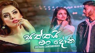 saththai-man-doni-shehara-sandaruwan-new-music---2019-new-sinhala-songs