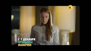 Трейлер сериала 'Мамочки'  Премьера 7 декабря