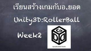 เรียนสร้างเกมกับอ.ยอด Unity3D:RollerBall#2