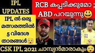 IPL LATEST NEWS | RCB NEWS MALAYALAM | CSK NEWS MALAYALAM | IPL NEWS MALAYALAM | IPL MALAYALAM |