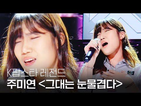 "《HOT》KPOP STAR 5 K팝스타5|""첫 소절부터 감탄"" 주미연, 절제된 보이스의  '그대는 눈물겹다' EP04 20151213"