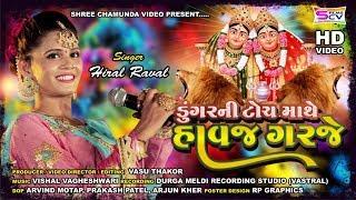Hiral Raval   Dungar Ni Tochma Havaj Garaje Chamunda Ma   Live Garaba New Song-HD Video-Vasu Thakor