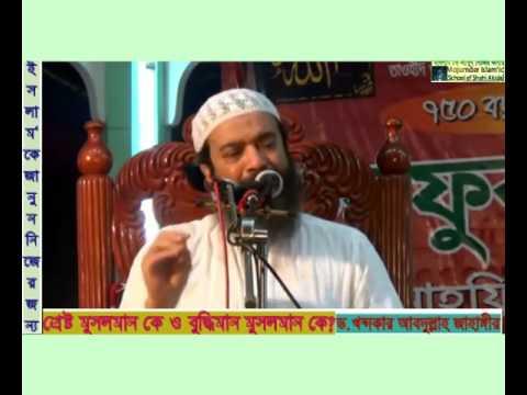 শ্রেষ্ঠ মুসলমান কে? বু্দ্ধিমান মুসলমান কে?.. Dr Abdullah Jahangir ওয়াজ