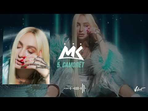 Мари Краймбрери - Самолёт (official audio)