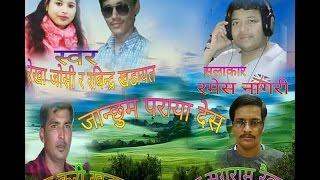 New Deuda song 2074/2017/ Janchhu ma Paraya Desh-Vocal-Rekha Joshi & Rabindra Khadayat