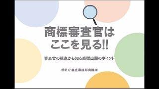 動画 令和元年度知的財産権制度説明会(実務者向け) 6. 商標審査官はここを見る!