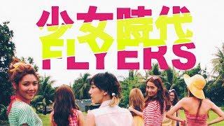[M/V] 少女時代 Girls' Generation ― Flyers ♡