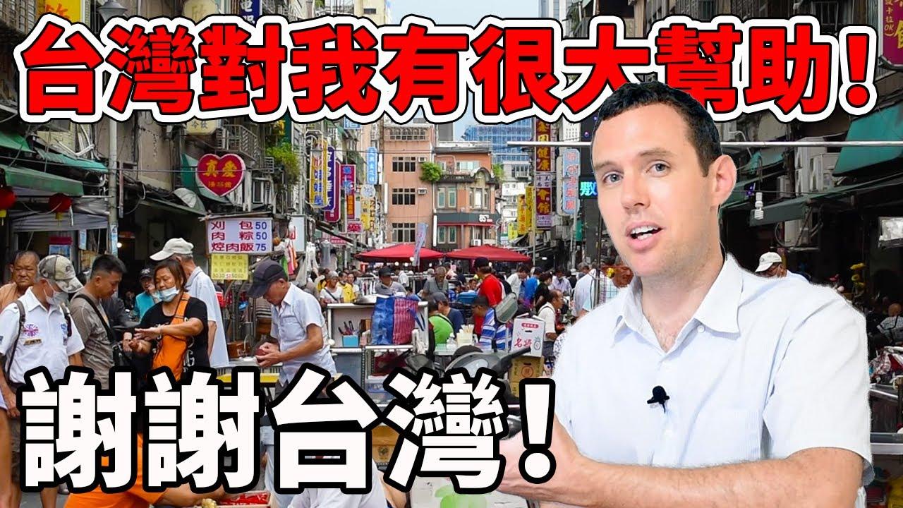 What Taiwan Taught me 謝謝台灣!