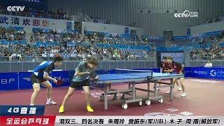 2017 China National Games (MX-Bronze) FAN Zhendong/ZHU Yuling - ZHOU Yu/MU Zi [Full Match/HD]