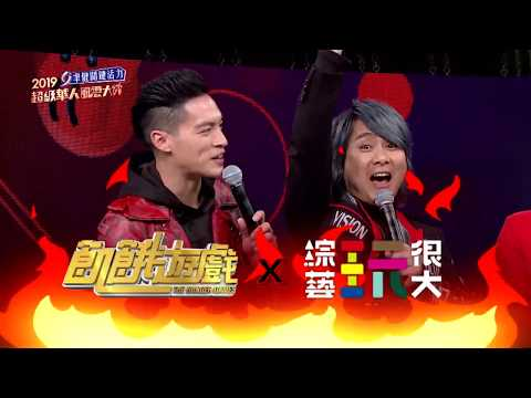 2019 超級華人風雲大賞 Part1