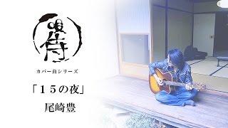 【唄侍 カバー曲シリーズ】 今回は尾崎豊の名曲15の夜。。落書きの教...