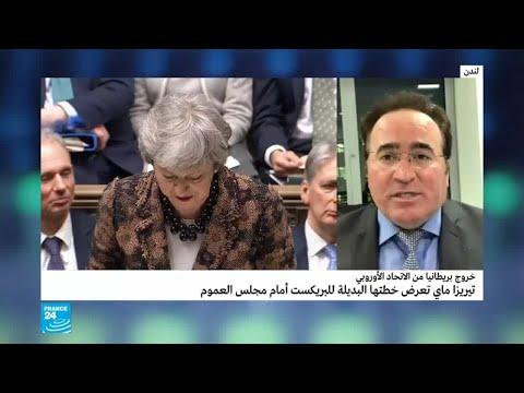 -شد الحبال- مستمر بين تيريزا ماي ومعارضي اتفاق بريكسيت  - نشر قبل 23 دقيقة