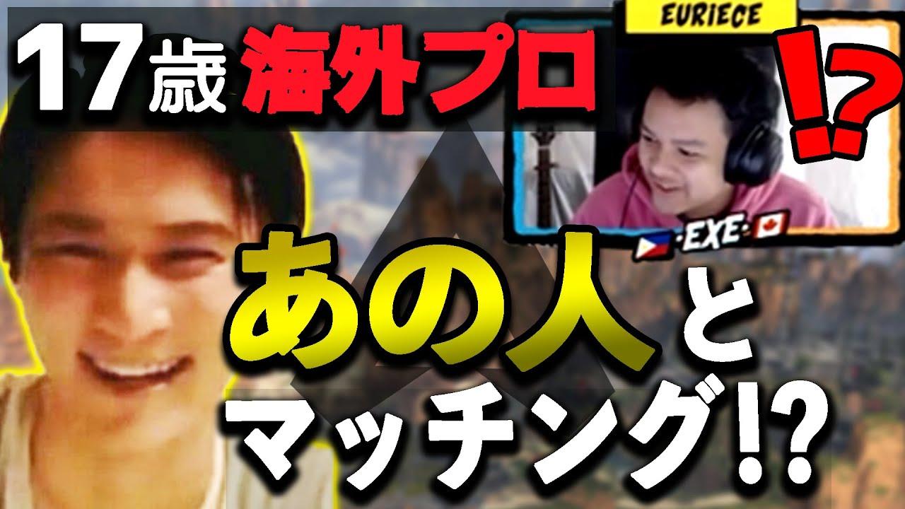 17歳の海外プロEurieceが加藤純一を大キャリー!【Apex Legends】#Euriece #apex #うんこちゃん