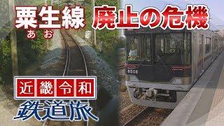 【近畿令和鉄道旅2019 #14】六甲山地の路線がピンチ@粟生→新開地→甲子園