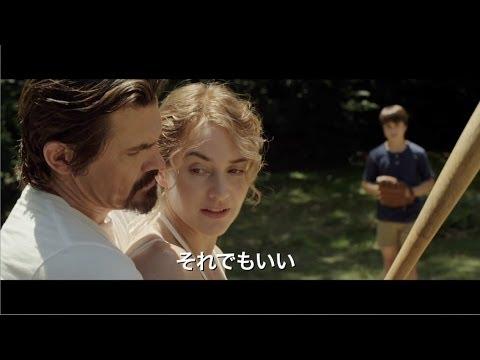 『とらわれて夏』予告編