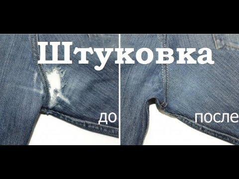 Как зашить дырку на джинсах между ног Ремонт джинс Штуковка джинсов