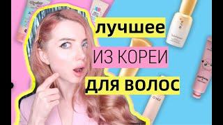 ТОП 10 КОРЕЙСКИХ БЕСТСЕЛЛЕРОВ ДЛЯ РОСТА ВОЛОС КОНКУРС