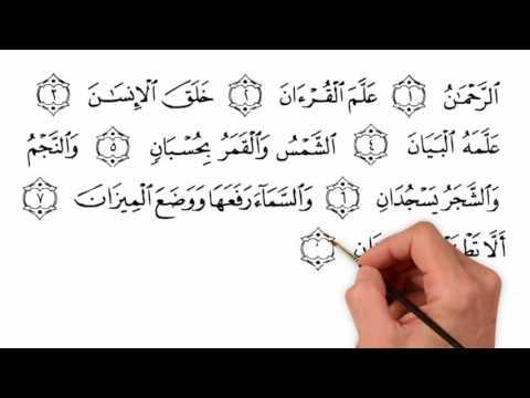 Belajar Ar Rahman 1 13 Bayati with whiteboard