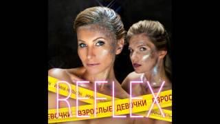 Reflex-Водопад 2015