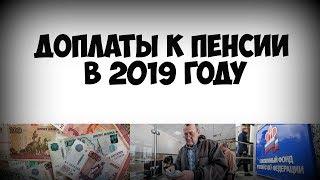 Доплаты к пенсии в 2019 году
