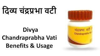 Chandraprabha Vati Benefits & Usage | Product Information | दिव्य चंद्रप्रभा वटी