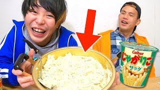 【大食い】じゃがアリゴ10人前食べ切るまで帰れません!!!!!