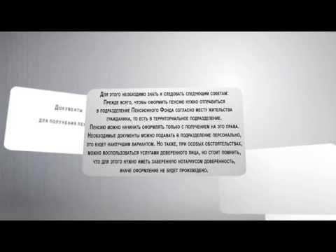 Список документов для оформления пенсии (для мужчин)