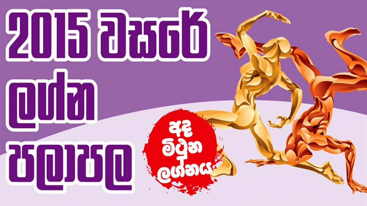 2015 Wasara Sinhala Mithuna Lagna Palapala [ Yearly Horoscope for ...