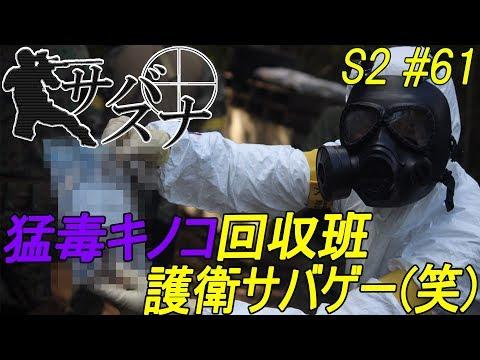 サバスナS2#61 猛毒キノコ回収班 護衛サバゲー笑 Japanese airsoft sniper