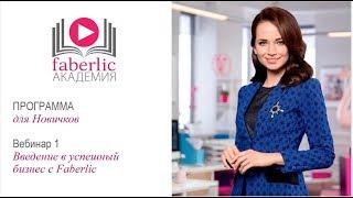 Обучение от Академии Faberlic:  1 урок  Ведение в успешный бизнес с Фаберлик (для Новичков)