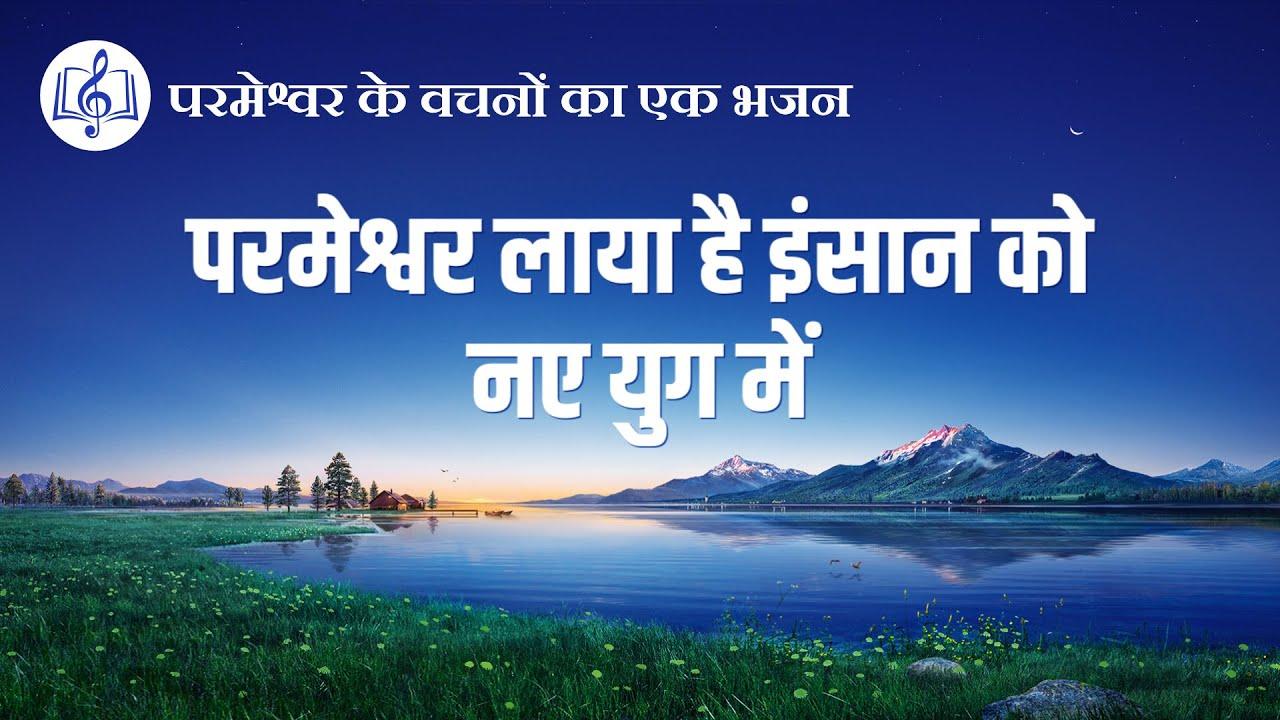 परमेश्वर लाया है इंसान को नए युग में | Hindi Christian Song With Lyrics