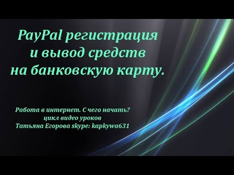 PeyPal регистрация и вывод средств на банковскую карту. PeyPal