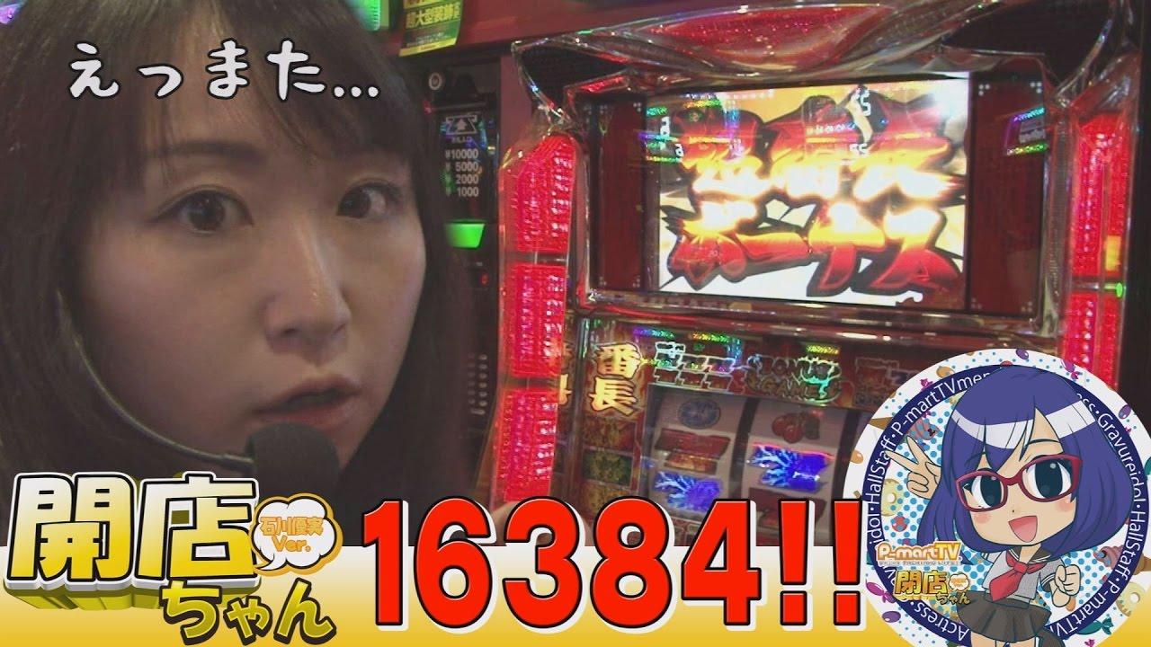 ビック マーチ ひたちなか 8/9(日) ビックマーチひたちなか店