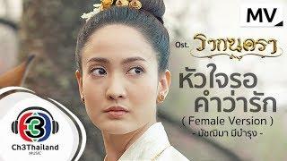 หัวใจรอคำว่ารัก (Female Version) Ost.รากนครา l มัชฌิมา มีบำรุง l Official MV