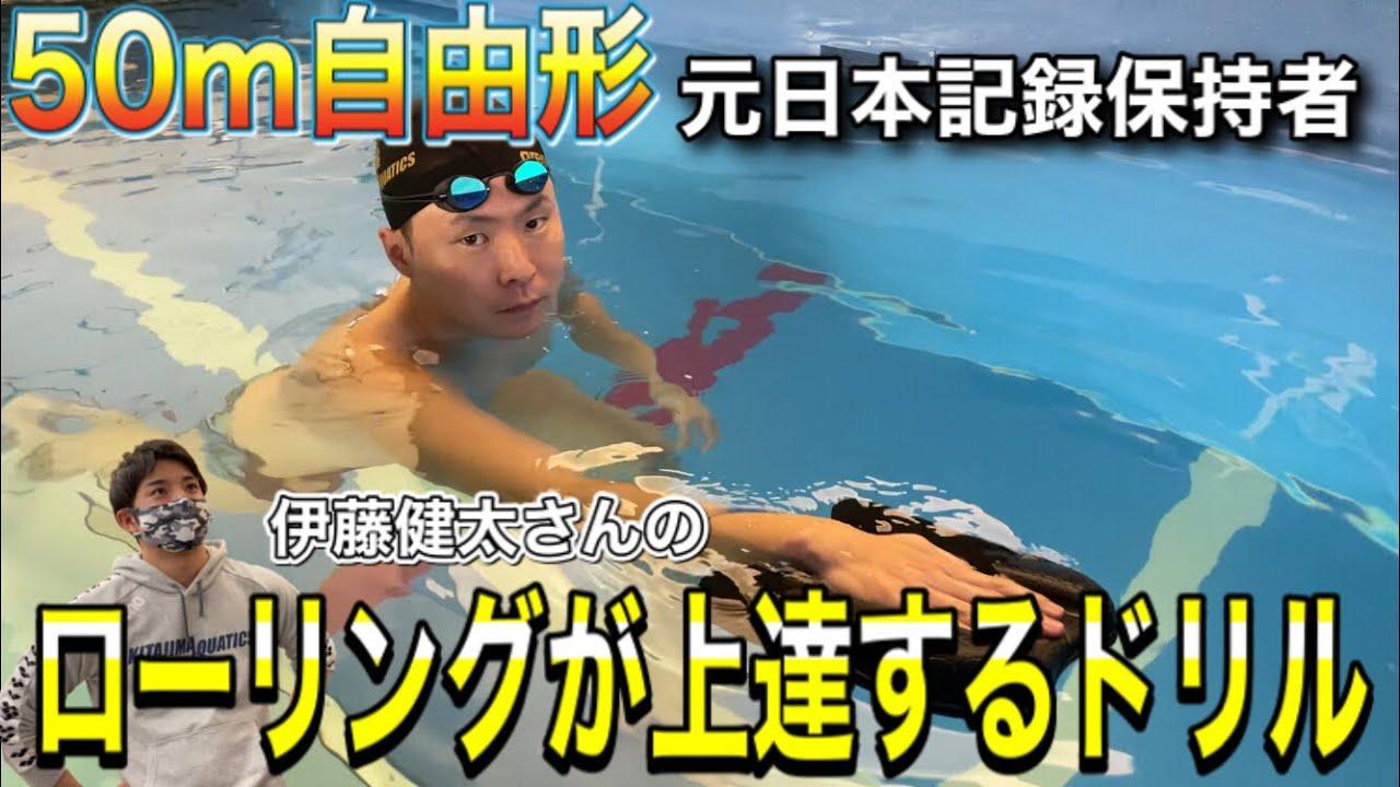 【水泳-伊藤健太さん】50m自由形元日本記録保持者にクロールのローリングについて聞いてみた!【必見】