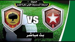 Zarzis vs Etoile du Sahel full match
