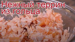 Рецепты из гольца - как приготовить гольца пошаговый рецепт - Нежный террин из гольца за 75 минут