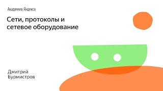 014. Сети, протоколы и сетевое оборудование - Дмитрий Бурмистров(, 2014-10-30T17:12:37.000Z)
