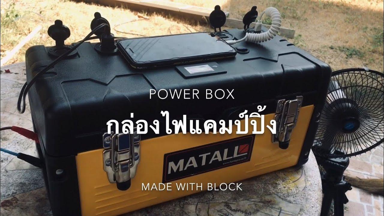 กล่องไฟแคมป์ปิ้งง่ายๆใครก็ทำได้ power box