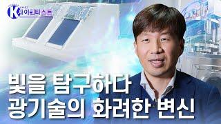 광기술의 화려한 변신 - 송영민 빛공학자 [브라보 K-사이언티스트] / YTN 사이언스
