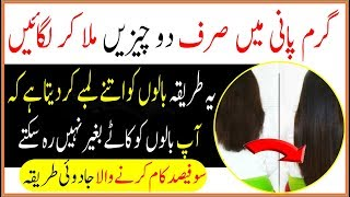 Double Hair Growth And Long Hair Magical Tips For 100% Working In Urdu Method