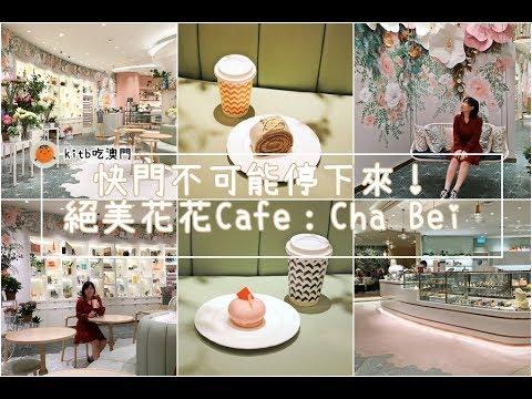【#kitb吃澳門】快門不可能停下來!絕美花花Cafe:Cha Bei