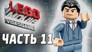 The LEGO Movie Videogame Прохождение - Часть 11 - БРЮС УЭЙН