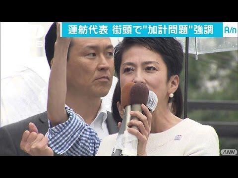 出演者一同「国会議員で元閣僚。立場わかってない」「差別は違う」「逃げた感じ」民進・蓮舫の対応を改めて批判