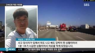 """""""1초가 급해""""…고속도로 막고 119 길 터준 의인들 / SBS"""